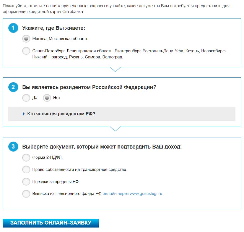кредит наличными в банке открытие отзывы 11.9