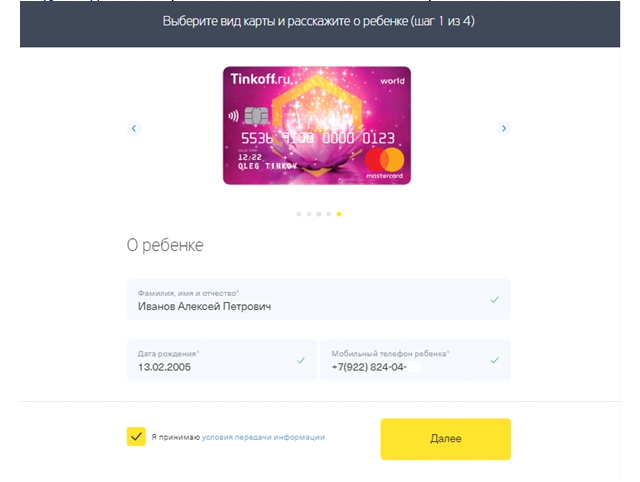 небанковская кредитная организация открыть