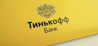 Тинькофф банк кредит индивидуальному предпринимателю