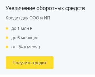 тинькофф банк кредит для ип без залога