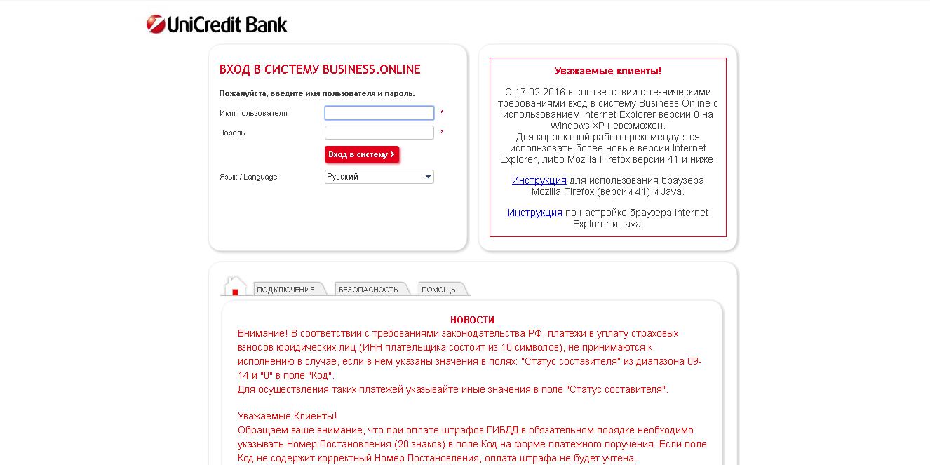 Обзор личного кабинета Юникредит Банка