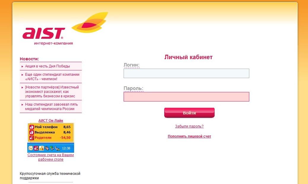 Программа аист онлайн скачать бесплатно