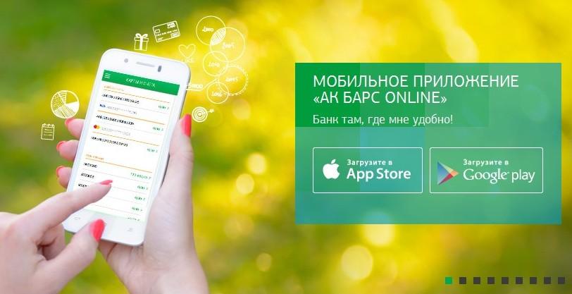 Аа барс банк онлайн