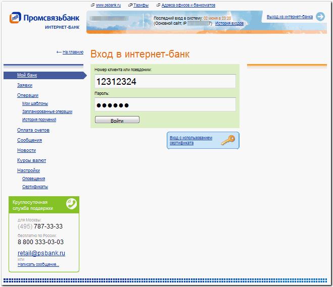где в сбербанк онлайн найти реквизиты банка