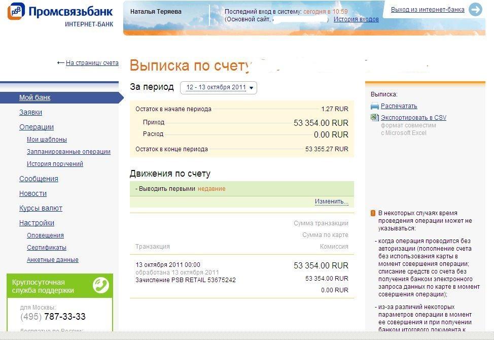 Онлайн банк промсвязьбанк личный