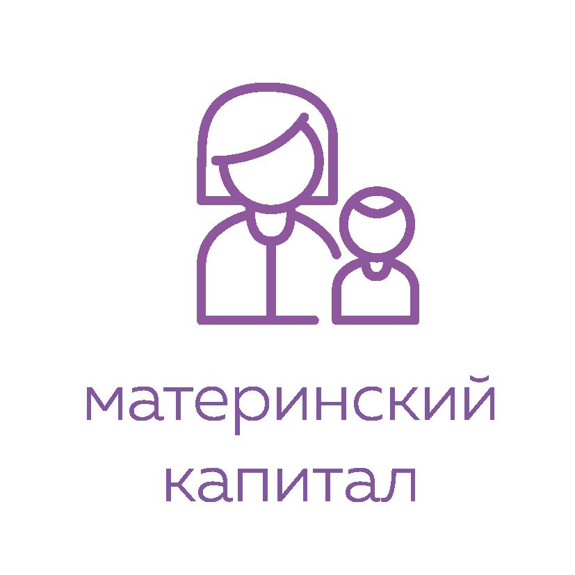 Горячая линия материнского капитала, служба поддержки материнского капитала, бесплатная горячая линия 8-800