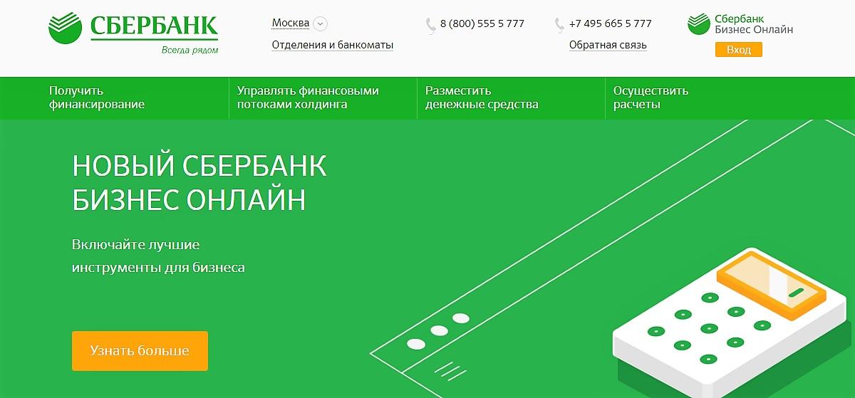 Бесплатный телефон горячей линии Сбербанка 8-800