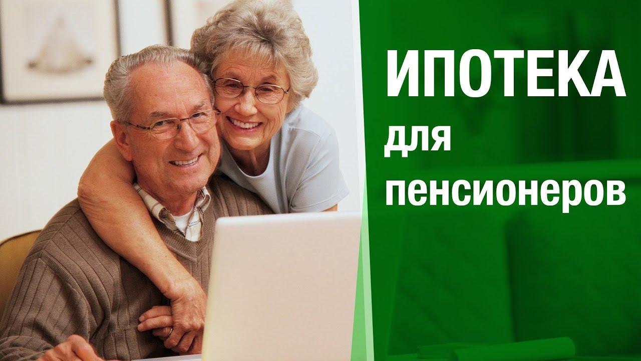 Ипотека от банков на вторичное жилье для пенсионеров