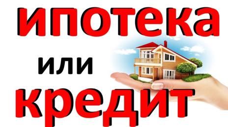 Ипотечный кредит на погашение ипотечного кредита