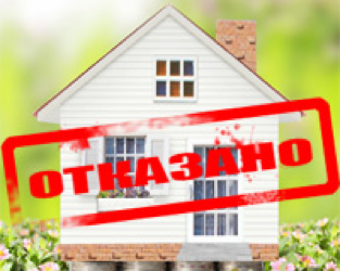 Что делать если не дают ипотеку