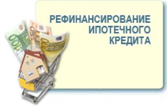 Сколько раз можно рефинансировать ипотеку на квартиру по закону