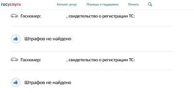 Проверка штрафов в Казахстане онлайн по гос номеру авто, техпаспорту, ИНН